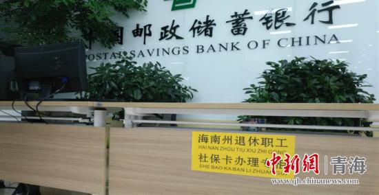 图为设立的专柜。邮储银行青海省分行供图