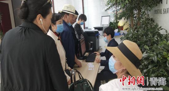 图为社保客户正在专柜办理金融业务。邮储银行青海省分行供图
