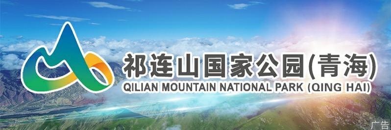 祁连山国家公园(青海)