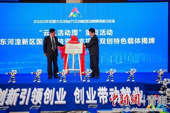 """图为""""海东河湟新区打造科技资源支撑型特色载体""""项目揭牌。孙睿摄"""