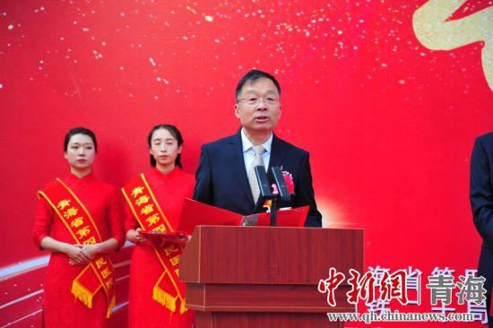 图为青海省第四人民医院院长郗爱旗致辞。马虹珊 摄