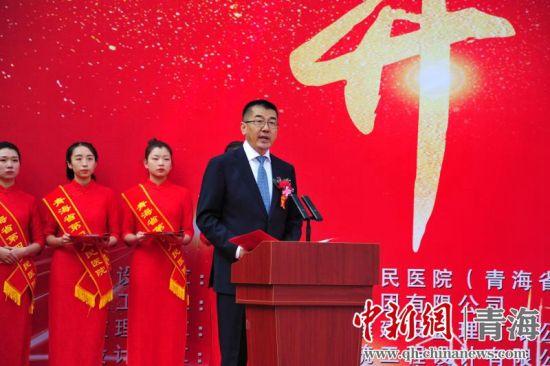 图为青海省第四人民医院副院长陶宝忠主持开工仪式。马虹珊 摄