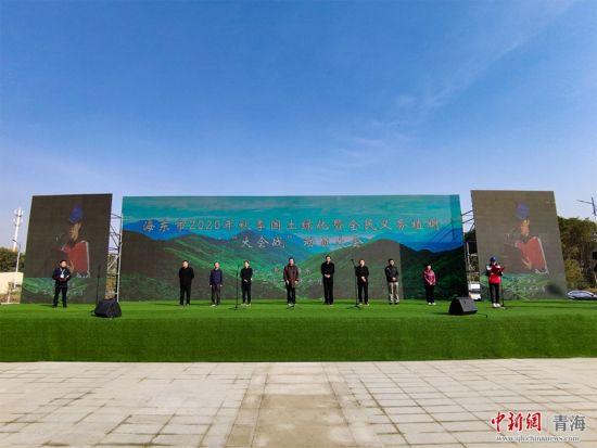 """图为海东市2020年秋季国土绿化暨全民义务植树""""大会战""""动员会现场。 祁增蓓摄"""