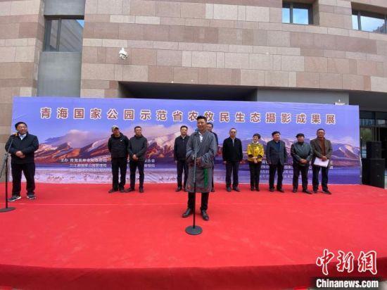 图为青海国家公园示范省农牧民生态摄影成果展活动现场。 李江宁 摄