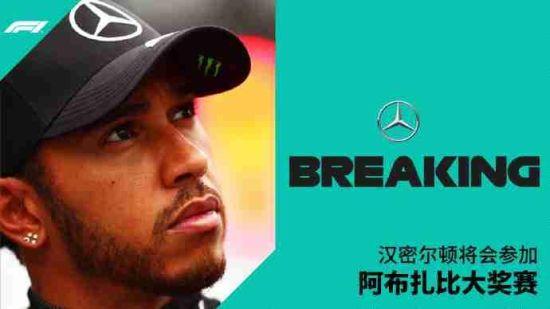 图片来源:F1官方微博。