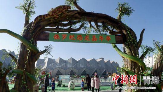 图为侏罗纪恐龙嘉年华吸引了不少市民前往。图由西宁市文化旅游广电局提供