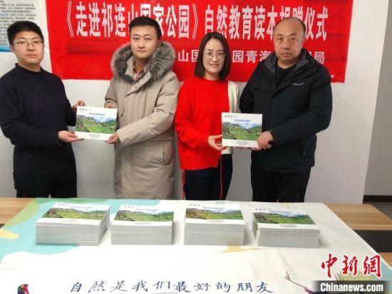 图为捐赠仪式。 祁连山国家公园青海省管理局供图