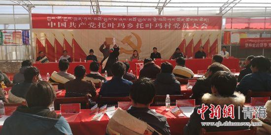 图为河南县托叶玛乡托叶玛村党员大会现场。河宣供图