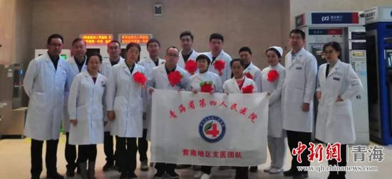 图为青海省第四人民医院第三批支医医疗队队员合影。图片由青海省第四人民医院提供