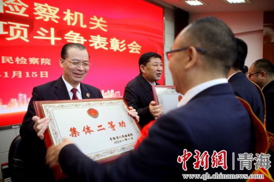 图为表彰大会现场。青海省人民检察院供图