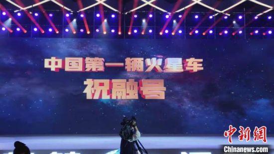 """定了!中国首辆火星车命名为""""祝融号"""""""
