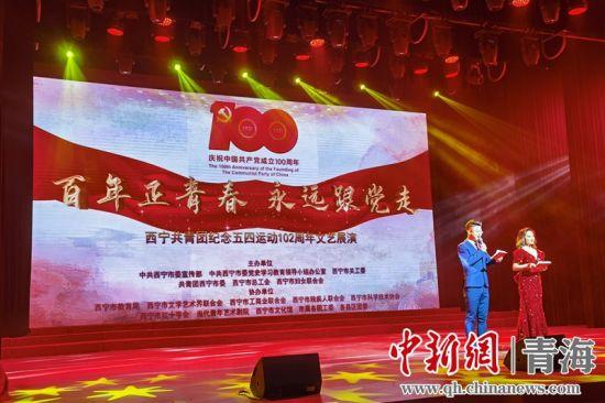 西宁共青团开展纪念五四运动102周年文艺展演活动