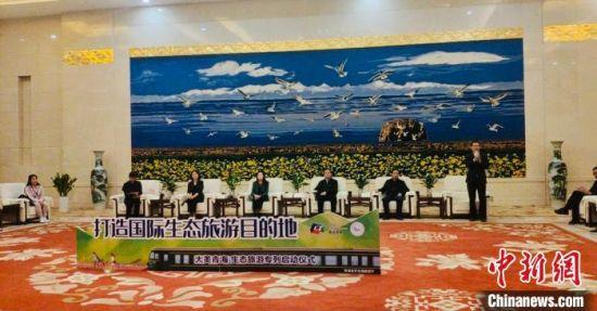 """2021年""""大美青海 生态旅游""""专列首班列车正式发车"""