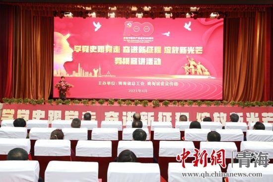 青海省总工会举办劳模宣讲活动