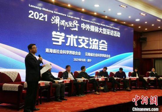 图为中国多地专家在2021澜湄万里行学术交流会上发表见解。 张添福 摄