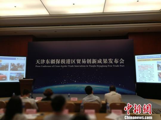 天津东疆累计引进京津冀项目5577个