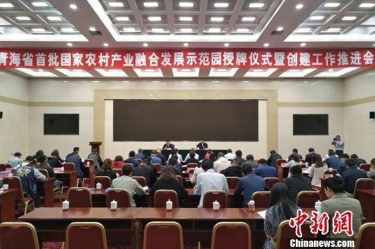 青海首批国家农村产业融合凯旋门真人娱乐平台示范园授牌