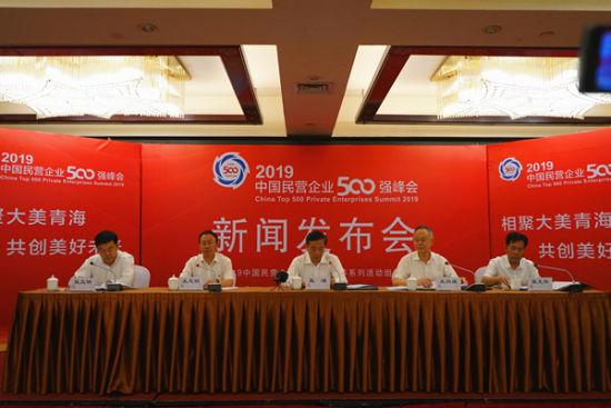 中国民营企业500强峰会来了