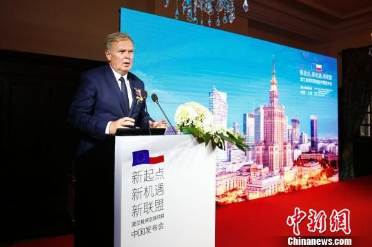 """波兰投资定居项目发布会召开 向中国投资者""""抛绣球"""""""