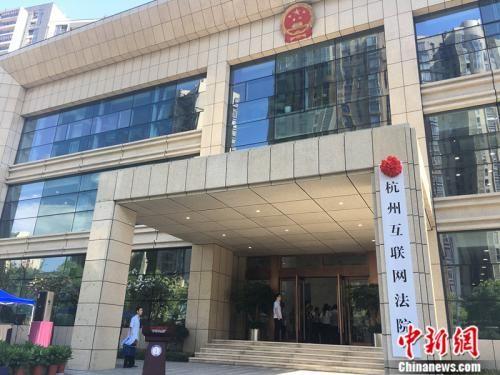 中国首家互联网法院挂牌 法官网上断案