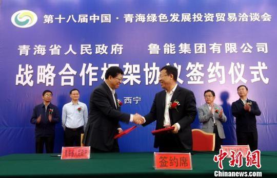 青海省政府与鲁能集团签署战略合作框架协议