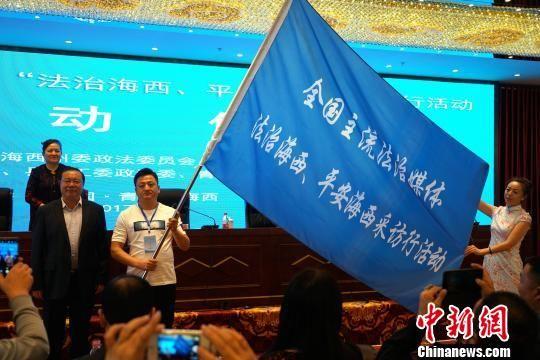 全国法治媒体青海省海西州采访行活动正式启动