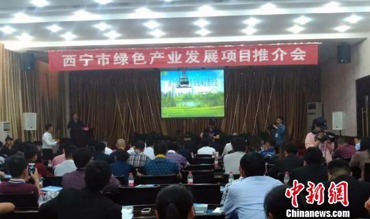 """西宁大力发展绿色产业 """"筑巢引凤""""吸引客商"""