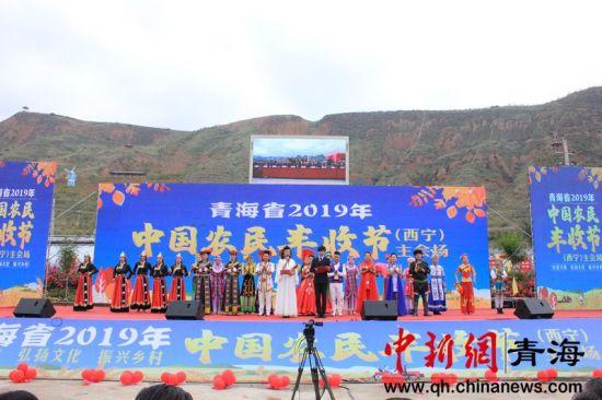 """青海西宁举行活动庆祝""""钱柜777唯一平台农民丰收节"""""""