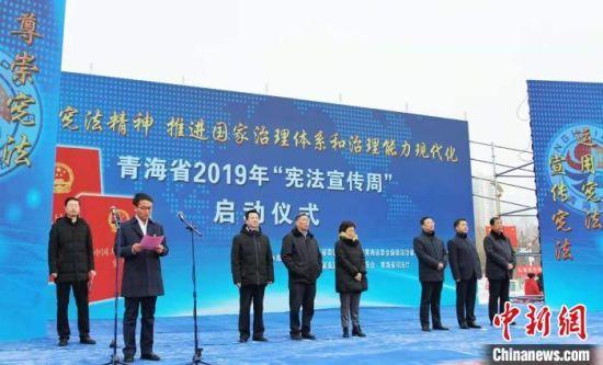 """青海启动""""宪法宣传周""""活动"""