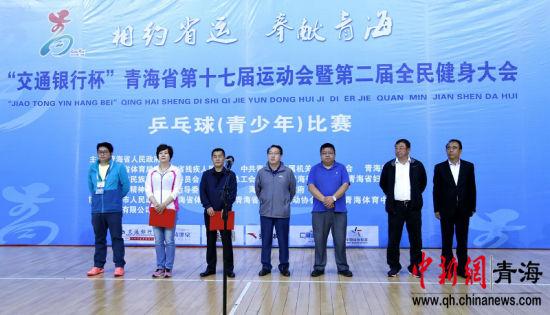 青海省运会:乒乓小将大显身手