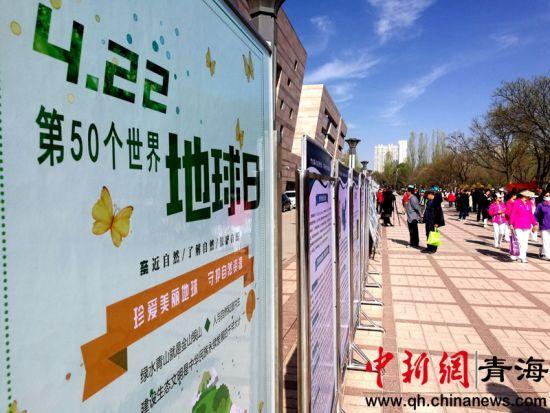 """青海省自然资源厅举办""""世界地球日""""大型宣传活动"""