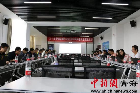 青海省银行业金融机构网络安全技能竞赛圆满落幕