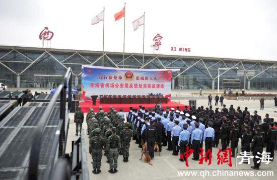 青海省公安厅机场公安局开展反恐处突联合实战演练