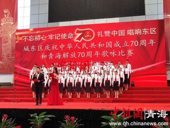 """西宁城东歌咏比赛""""礼赞中国·唱响东区"""""""