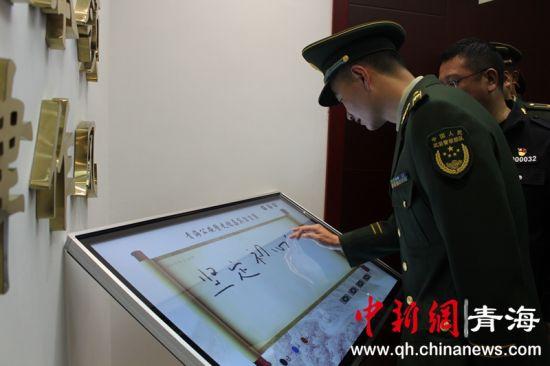 武警戰士(shi)參(can)觀(guan)青海省公安廳警史館
