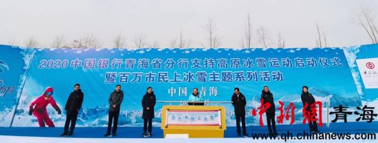 2020中國銀行(xing)青海省分行(xing)支持(chi)高原冰雪運動啟動儀式舉行(xing)