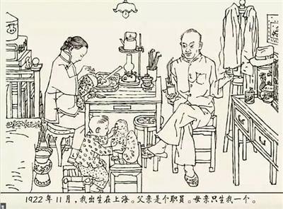 賀老將自己的生平及生活見聞 感悟用連環畫呈現, 這是他描繪的自己出生后, 身為職員的父親與還健在的母親一家三口共處一室的畫面。 賀友直 1922年11月生于上海,浙江寧波鎮海(現為北侖)人。自1949年起,從事連環畫創作,共創作了百余本連環畫作品。代表作《山鄉巨變》、《朝陽溝》、《李雙雙》、《十五貫》、《白光》、《申江風情錄》等。
