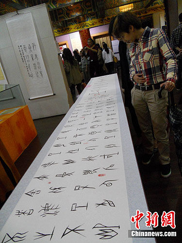 日本专家在甲骨文发祥地点赞汉字
