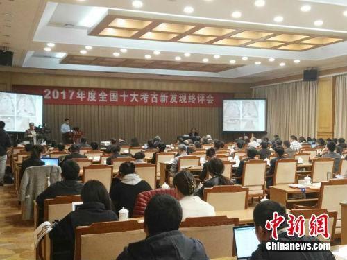 """2017十大考古新发现终评:有项目现史前""""剁手党"""""""