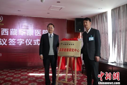 青藏两地医学专家建言携手发展高原医学