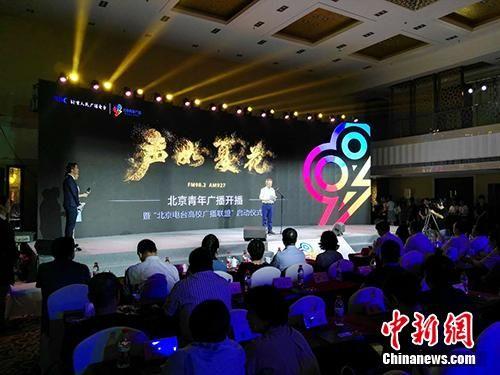新媒体时代广播怎么玩?北京电台打造可视化广播