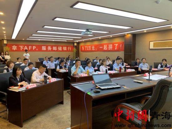 邮储银行青海分行迈出财富管理体系建设第一步