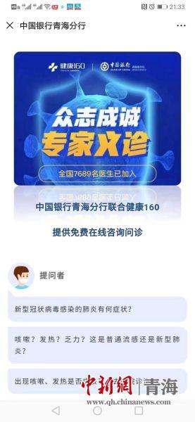 中國銀(yin)行青海省分行攜手健康160義診(zhen)抗疫