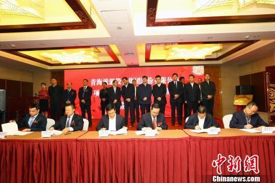 4月11日,青海旅游投资集团股份有限公司在西宁成立,当日旅游投融图片