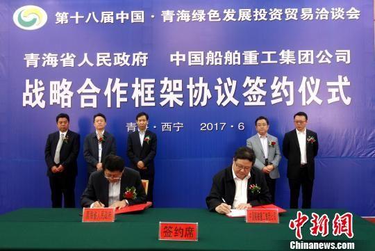 中国船舶重工集团公司助力青海打造全国绿色能源示范省
