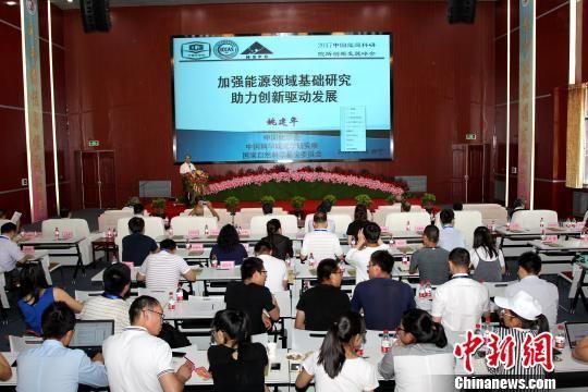 业内精英献智中国能源科研院所创新发展峰会